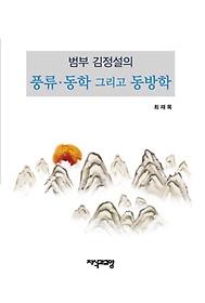 범부 김정설의 풍류 동학 그리고 동방학