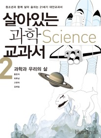 살아있는 과학 교과서 2