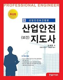 산업안전지도사 1 산업안전보건법령 (2017)