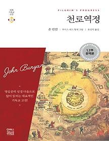 천로역정 - 완역판 (큰글자책)