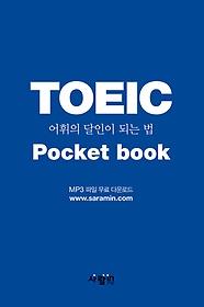 New TOEIC 어휘의 달인이 되는 법 (포켓북)