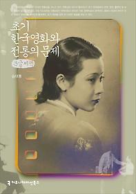 초기 한국영화와 전통의 문제 (큰글씨책)