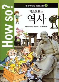 How so? 헤로도토스 역사