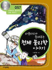 라플라스가 들려주는 천체물리학 이야기