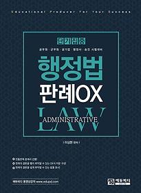 단기집중 행정법 판례OX