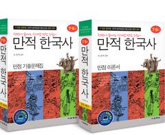 만적 한국사 세트