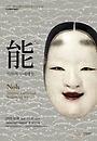 일본의 무대예술 能노