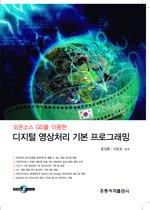 "<font title=""오픈소스 GS를 이용한 디지털 영상처리 기본 프로그래밍 "">오픈소스 GS를 이용한 디지털 영상처리 기...</font>"