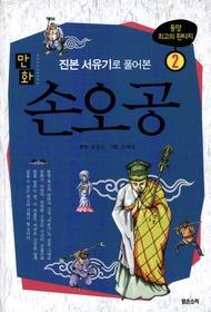 만화 손오공 2
