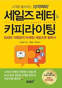 세일즈 레터 & 카피라이팅