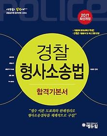 2017 에듀윌 경찰 합격기본서 - 형사소송법