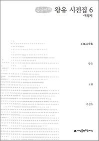 왕유 시전집 6 (큰글씨책)