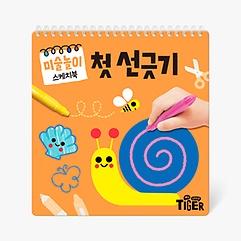 미술놀이 스케치북 - 첫 선긋기