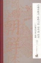 근대전환기 동아시아 삼국과 한국