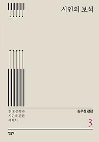 김우창 전집 3 - 시인의 보석