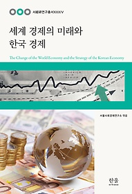 세계 경제의 미래와 한국 경제