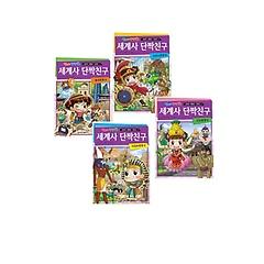 학산문화사 세계사 단짝친구세트 1~4권 (전4권)