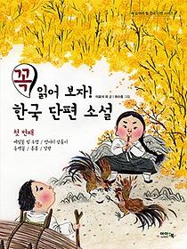 꼭 읽어 보자! 한국 단편 소설