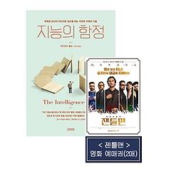 지능의 함정 +  영화예매권(2매)