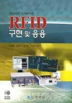 RFID 구현 및 응용