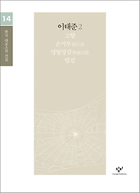이태준 소설 선집 2 (큰글자도서)
