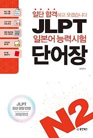"<font title=""일단 합격하고 오겠습니다 JLPT 일본어능력시험 N2 단어장"">일단 합격하고 오겠습니다 JLPT 일본어능력...</font>"