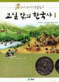 교실 밖의 한국사 1 - 우리 역사의 시작