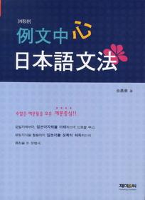 예문중심 일본어문법