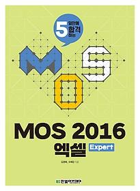 2017 MOS 2016 엑셀 Expert