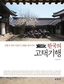 한국의 고택기행