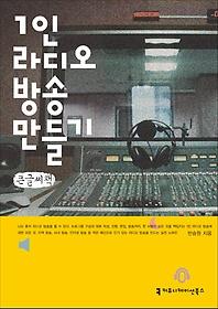 1인 라디오 방송 만들기 (큰글씨책)