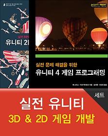 실전 유니티 3D & 2D 게임 개발 세트