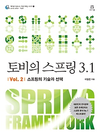 "<font title=""토비의 스프링 3.1 - Vol.2 스프링의 기술과 선택"">토비의 스프링 3.1 - Vol.2 스프링의 기...</font>"