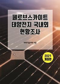 "<font title=""2021 페로브스카이트 태양전지 국내외 현황조사"">2021 페로브스카이트 태양전지 국내외 현황...</font>"