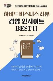 "<font title=""하버드 비즈니스 리뷰 경영 인사이트 BEST 11"">하버드 비즈니스 리뷰 경영 인사이트 BEST ...</font>"