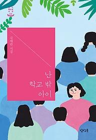 난 학교 밖 아이 :김애란 시집
