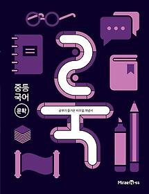 룩 LOOK 중등 국어 문학 (2021)