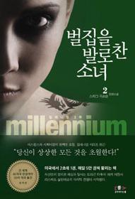 밀레니엄 3부 - 벌집을 발로 찬 소녀 2