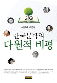 한국문학의 다원적 비평
