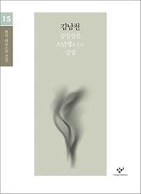 김남천 소설 선집 (큰글자도서)