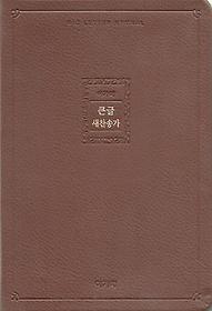 큰글 새찬송가 (특대/고급PU/다크브라운)