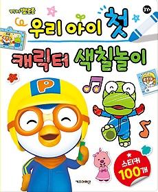 "<font title=""우리 아이 첫 캐릭터 색칠 놀이 - 뽀롱뽀롱 뽀로로"">우리 아이 첫 캐릭터 색칠 놀이 - 뽀롱뽀롱...</font>"