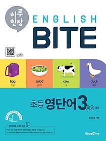 하루 한장 English BITE 초등 영단어 3학년