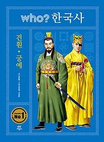 who? 한국사 견훤 궁예