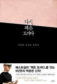 다시, 책은 도끼다 :박웅현 인문학 강독회