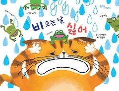 비 오는 날 싫어