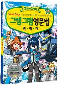 그램그램 영문법 원정대 25 - 여행 활동