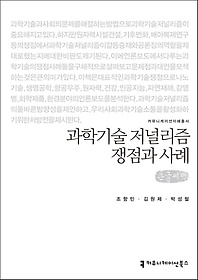 과학기술 저널리즘 쟁점과 사례 (큰글씨책)