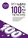 NE능률 내신 100신 고등 영어 2 기출예상문제집 (김성곤) (2020)