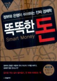 똑똑한 돈 Smart Money